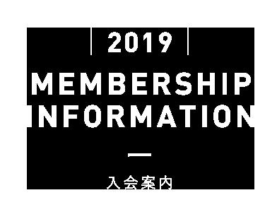 2019 MEMBERSHIP INFORMATION 入会案内