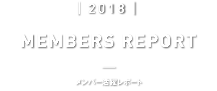 REPORT 現役メンバー活躍レポート