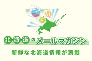 北海道のメール マガジン