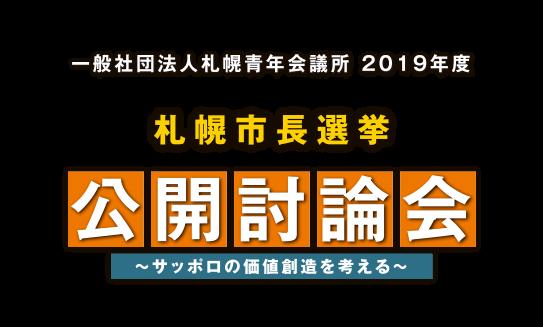 札幌市長選公開討論会