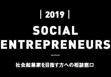 社会起業家を目指す方への相談窓口