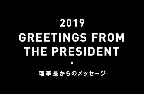 理事長からのメッセージ