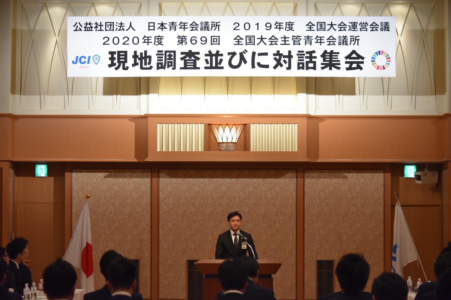 2020年度第69回北海道札幌大会現地調査並びに対話集会 開催報告