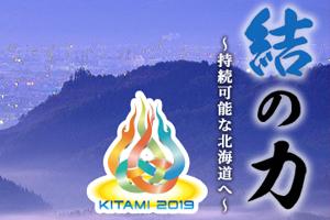 第68回北海道地区大会 北見大会