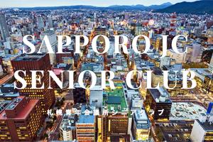 日本青年会議所2020年度全国大会北海道札幌大会
